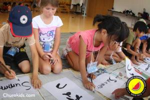 英語サマースクール