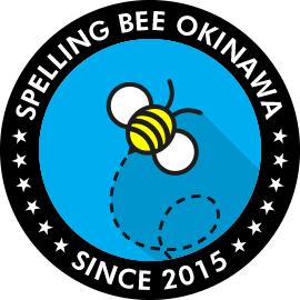 スペリング・ビー 沖縄