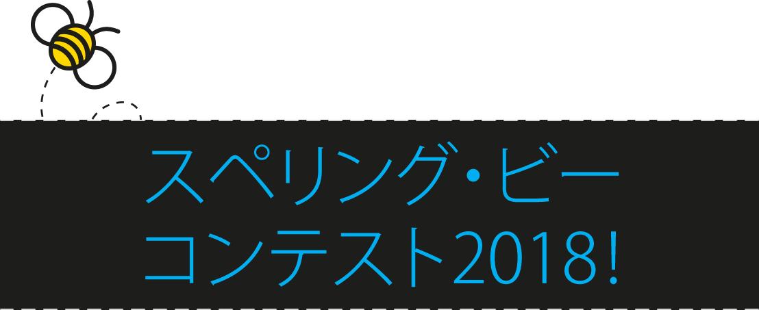スペリング・ビー・コンテスト2018!