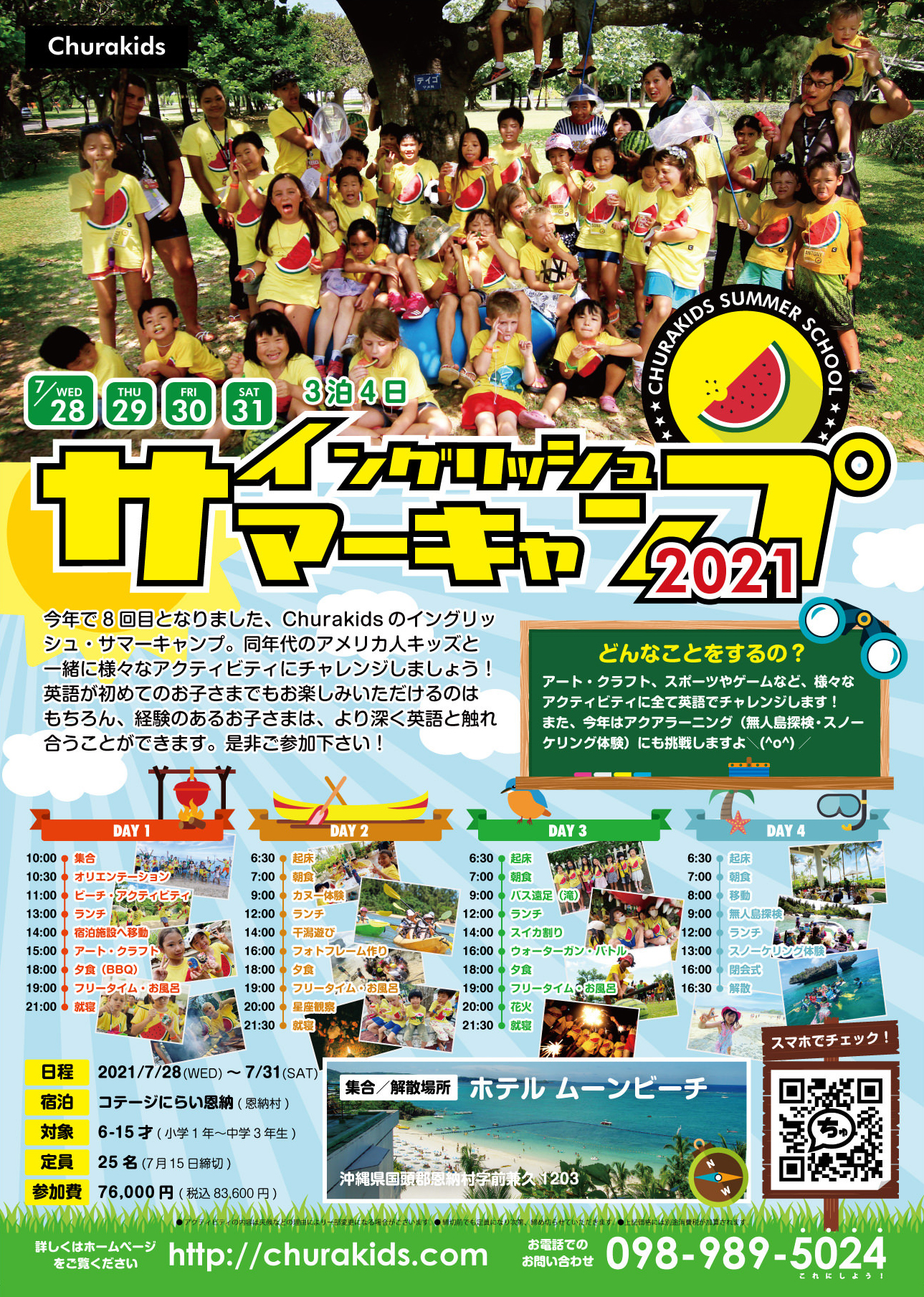沖縄 サマーキャンプ